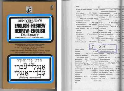 2. Hebrew Dictionary